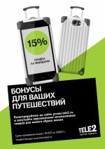Tele2 Bonuses Travel - НИА