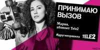 Tele2 New faces Maria S - НИА