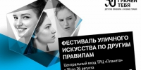 Tele2 Krasnoyarsk 30 Faces You - НИА